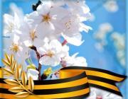 Поздравляем коллег и гостей нашего сайта с 1 Мая и Днем Победы!